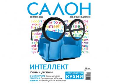 Salon. Ucrania 2011